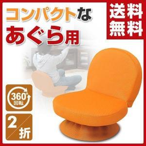 回転式あぐら座椅子(背もたれ付) SAGR-45(WOR) オレンジ 座椅子 座いす 座イス 1人掛けソファ いす イス 椅子 チェア|e-kurashi