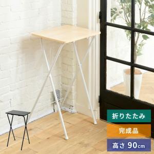 折りたたみテーブル 山善 軽量 サイドテーブル 折りたたみ 折り畳み テーブル 机 ミニテーブル 折り畳みテーブル YST-5040H(90)(NM/IV)