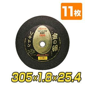 切断砥石 金の卵 305×1.8×25.4 (11枚入り) 305|e-kurashi