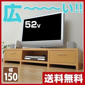 ロータイプテレビ台(幅150) CEL-2915LB(NB) ナチュラル テレビボード テレビラック TV台 TVボード TVラック|e-kurashi