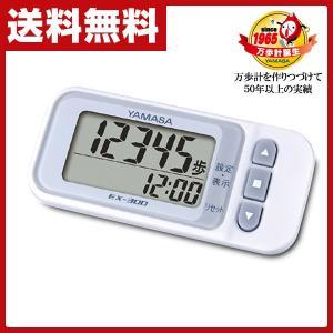 ポケット万歩 らくらくまんぽ EX-300(W)