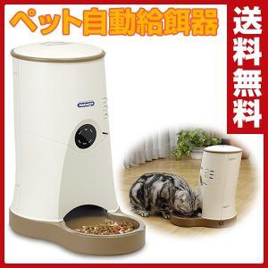 わんにゃんぐるめ(自動給餌機) CD-600(BE)【あすつく】