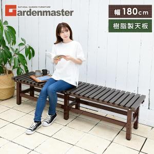縁台 樹脂 180cm 濡れ縁 ガーデンベンチ 屋外用 おしゃれ EP-180|くらしのeショップ