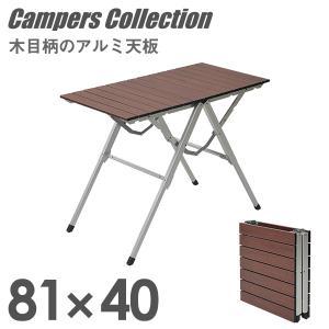 アウトドア 折りたたみテーブル バーベキュー用テーブル キャンプ ローテーブル レジャー 折り畳み OAT-8040(WP)【あすつく】|e-kurashi