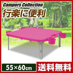 パピヨンレジャーテーブル角型 ピンク 折りたたみテーブル キンプ アウトドア ピクニック バーベキュー【あすつく】|e-kurashi
