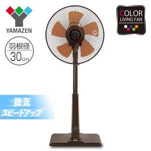 【送料無料】 山善(YAMAZEN)  30cmリビング扇風機 風量3段階 (マイコンスイッチ) 切...