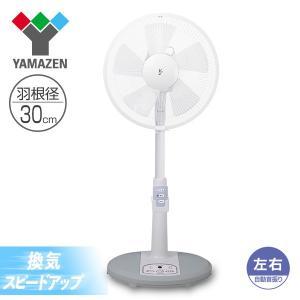 【送料無料】 山善(YAMAZEN)  30cmリビング扇風機 風量3段階(リモコン) 切タイマー付...