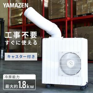 ミニスポットエアコン(単相100V)キャスター付き YMS-183 小型 スポットクーラー 冷風機 業務用 エアコン 床置型 SAC-1800同等機種【あすつく】|e-kurashi