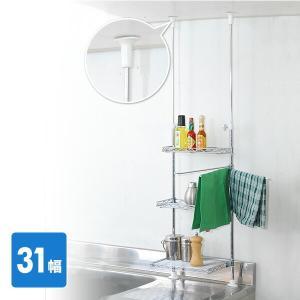 【送料無料】 山善(YAMAZEN)  シンク上 突っ張りキッチンラック 幅30  TKRO-304...