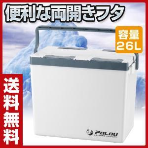 レジャークーラー PALAU(パラオ) #260 (26L) クーラーボックス クーラーBOX クーラーバッグ ハードクーラー 保冷 おしゃれ 大型 釣り 保冷バッグ|e-kurashi