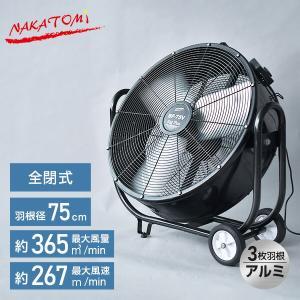 産業用送風機 ビッグファン (床置風洞扇)75cm羽根 BF-75V【あすつく】|e-kurashi