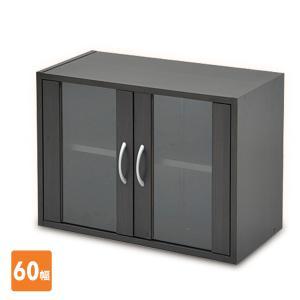 キッチン食器棚 (幅60高さ45) CCB-4560(DBR) ダークブラウン キッチン収納 キッチンボード カップボード【あすつく】|e-kurashi