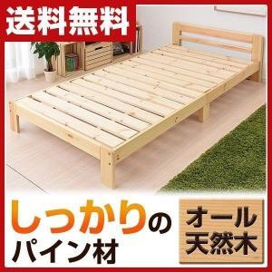パイン材 木製すのこベッド シングル MVB4-1020(NA) シングルベッド 木製ベッド スノコベッド ローベッド【あすつく】 e-kurashi