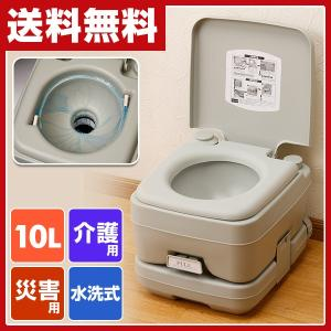 本格派ポータブル水洗トイレ 簡易トイレ (10L) SE-7...