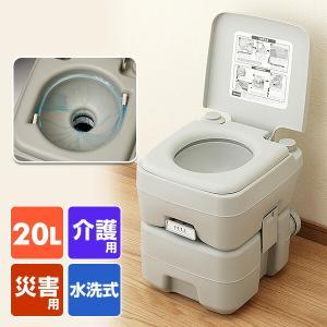 本格派ポータブル水洗トイレ 簡易トイレ(20L) SE-70...