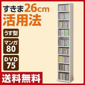 本棚 おしゃれ すきま 壁面 コンパクト スリム 隙間ラック コミック本棚 CDラック DVD収納ラック 幅26 高さ150 CCDCR-2615(WH)【あすつく】|e-kurashi