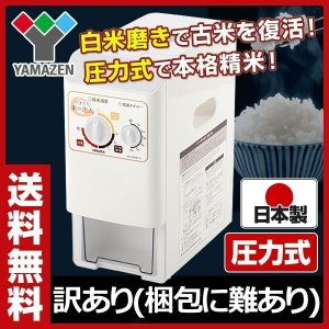 圧力式 家庭用精米機 つきたて米の達人 5合用 YRP-51(W) ホワイト 家庭用精米機 精米機 精米器 家庭用