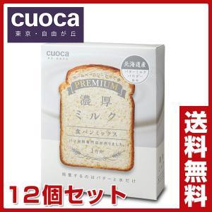 プレミアム食パンミックス 濃厚ミルク (お得12個セット)|e-kurashi