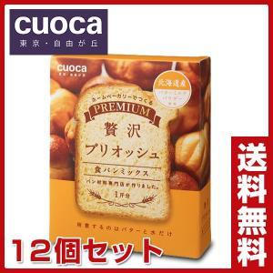 プレミアム食パンミックス 贅沢ブリオッシュ (お得12個セット)|e-kurashi