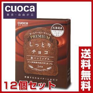 プレミアム食パンミックス しっとりチョコ (お得12個セット)|e-kurashi