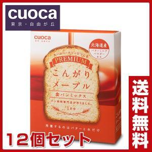 プレミアム食パンミックス こんがりメープル (お得12個セット)|e-kurashi