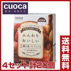 プレミアム食パンミックス 5種入り (お得4セット計20個)|e-kurashi