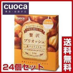 プレミアム食パンミックス 贅沢ブリオッシュ (お得24個セット)|e-kurashi