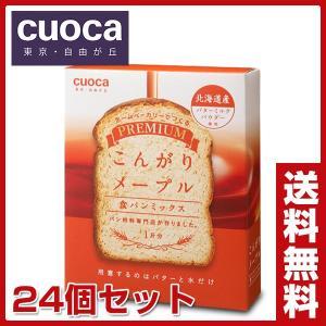プレミアム食パンミックス こんがりメープル (お得24個セット)|e-kurashi