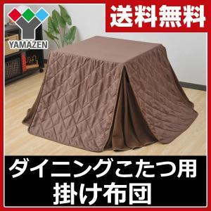 ダイニングこたつ布団 (80cm正方形用)(掛け布団) KY-IC80|e-kurashi