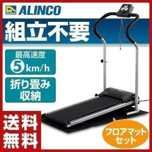 電動ウォーカー AFW3309+フロアマット お買い得セット AFW3309M【あすつく】|e-kurashi
