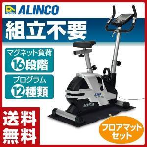 【送料無料】 ALINCO(アルインコ)  プログラムバイク  AFB6010+フロアマット お買い...