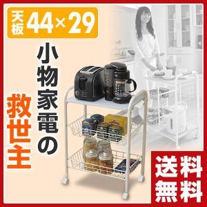 【送料無料】 山善(YAMAZEN)  キッチンワゴン  GW-S(WH) ホワイト  ●本体サイズ...