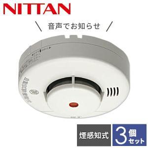 住宅用火災警報器 けむタンちゃん10 (音声式・煙式10年) お得な3個セット KRH-1B-X*3 ホワイト|e-kurashi