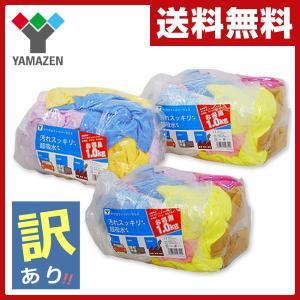 【訳あり】マイクロファイバーウエス タオル 雑巾 YMW-1KGYMW-1KG*3 柄込み1kg×3袋セット(合計60-90枚入り)