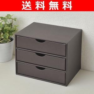 小物入れ(引き出し3段式) YTTS-T3C(DBR) ダークブラウン 小物チェスト 収納ボックス デスク上 卓上収納|e-kurashi
