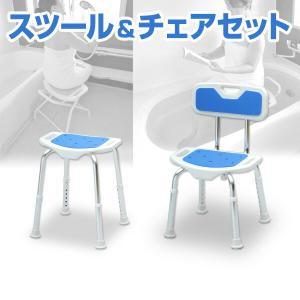 コンフォートシャワースツール&コンフォートシャワーチェア お買い得セット YS-7001SN/YS-7003SN バスチェア 風呂イス 風呂いす 風呂椅子 介護用品|e-kurashi