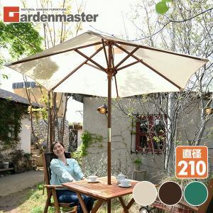 ガーデンパラソル 木製パラソル (直径210cm) 全3色 SMP-210 日よけ 日除け  おしゃれ 庭 テラス ベランダ バルコニー【あすつく】|e-kurashi