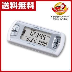 活動量計 MY CALORY MC-500(WH) ホワイト