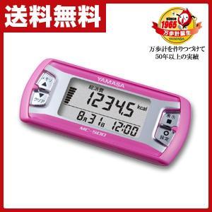 活動量計 MY CALORY MC-500(PI) ピンク