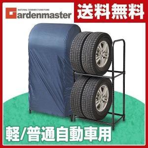 専用カバー付 タイヤ収納ラックM(軽/普通自動車用) YTRM-612C カバー付タイヤラック|e-kurashi