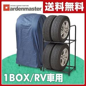 専用カバー付 タイヤ収納ラックL(1BOX/RV車用) YTRL-712C カバー付タイヤラック|e-kurashi