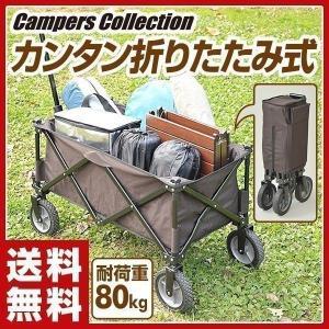 キャリーカート 折りたたみキャンプキャリー 4輪 アウトドア カートワゴン 台車 キャリートラック カートバッグ MC-90(DBR)【あすつく】|e-kurashi
