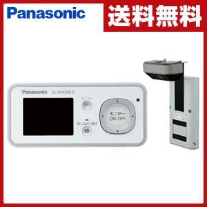 ワイヤレスドアモニター VL-SDM200-S|e-kurashi