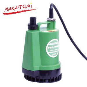 【送料無料】 ナカトミ(NAKATOMI) 水中ポンプ PSP-70NS  ●本体サイズ:幅約16....