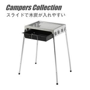 木炭が入れやすいBBQコンロ S MIBS-42 バーベキュースタンド バーベキューコンロ BBQコンロ【あすつく】|e-kurashi