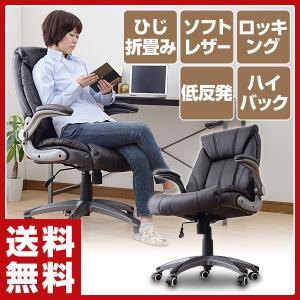 低反発レザーチェア オフィスチェア ハイバック パソコンチェア 肘付き 椅子 イス ワークチェア プレジデントチェア デスクチェア MKC-67(DBR)【あすつく】|e-kurashi