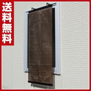 省エネ日差し対策スクリーン 「ル・ソレイユ」(幅60×高さ135cm) SN-6013(BR)|e-kurashi