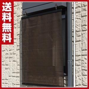 省エネ日差し対策スクリーン 「ル・ソレイユ」(幅90×高さ120cm) SN-9012(BR)|e-kurashi