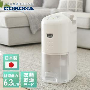 【送料無料】 コロナ(CORONA)  除湿乾燥機 (木造7畳・鉄筋14畳まで)  CD-P63A ...