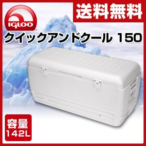 【送料無料】 イグルー(IGLOO) クイックアンドクール 150 #44363 ホワイト  ●本体...